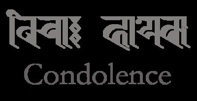 wno-condolence